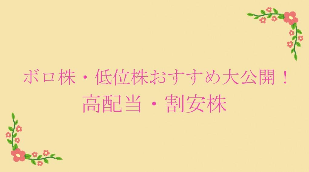 ボロ株・低位株おすすめ大公開(高配当・割安株)